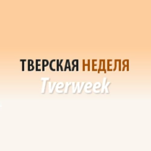 /uploaded-files/news-press/1368/тверская неделя.jpg