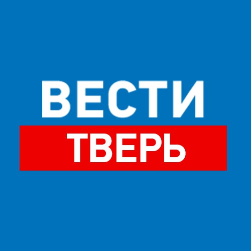 /uploaded-files/news-press/1376/Вести Тверь.jpg